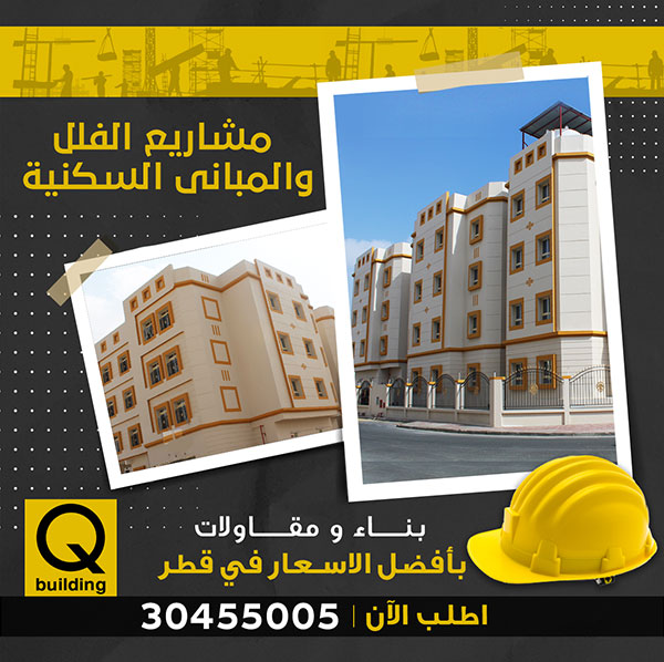 Q Building for Real Estate and Construction in Doha Canada
